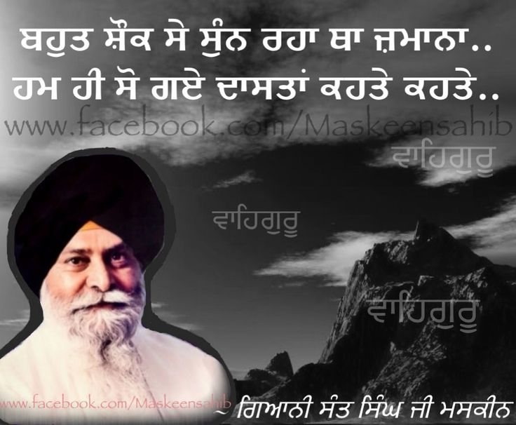 17 Best Images About Gurbani Vichar/Quotes On Pinterest