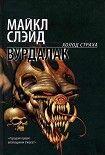 Вурдалак. Начните читать книги Слэйд Майкл в электронной онлайн библиотеке booksonline.com.ua. Читайте любимые книги с мобильного или ПК бесплатно и без регистрации.