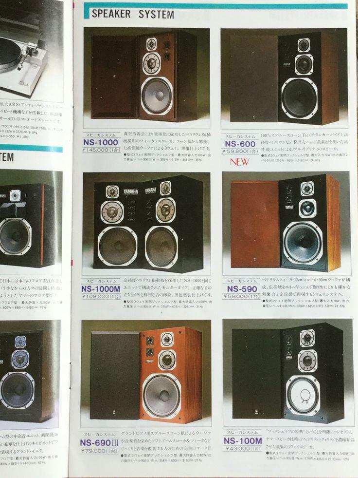 YAMAHA speakers 1981