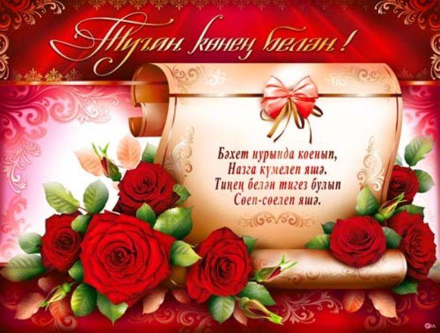 Поздравления с днем рождения на 18 татарском