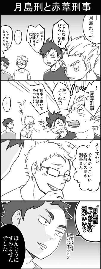 Haikyuu Akaashi bokuto tsukishima kuroo