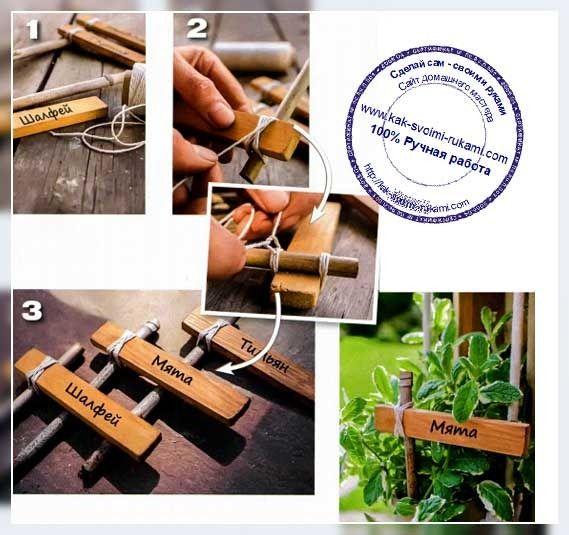 Таблички для растений в саду своими руками (+фото)   Своими руками - Как сделать самому