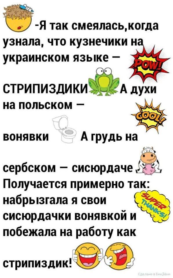 А акушерка на украинском - пупорезка...