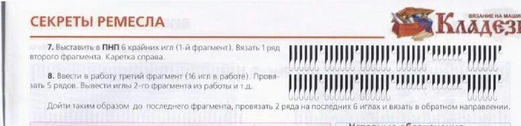 Коса и зигзаг -2