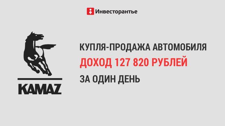 Курс Татьяны Коряновой. Купля-продажа автомобиля принесла Ивану 127 820 ...