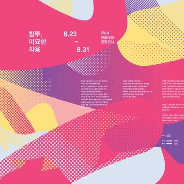 2014 미술대학연합전시 - 디지털 아트 · 브랜딩/편집 · 일러스트레이션, 디지털 아트, 브랜딩/편집, 일러스트레이션, 디지털 아트, 브랜딩/편집