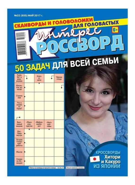 Купить Интерес-кроссворд 22-2017 . Сумма: 25.00 руб.