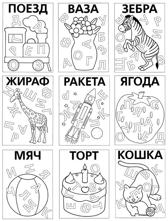 Играем до школы: Раскраска с заданием Составь слово