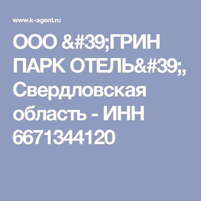 ООО 'ГРИН ПАРК ОТЕЛЬ', Свердловская область - ИНН 6671344120