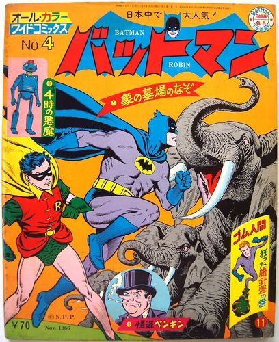 60s Japanese Exclusive FULL COLOR Comics BATMAN 1966 DC COMIC SUPER HERO No4