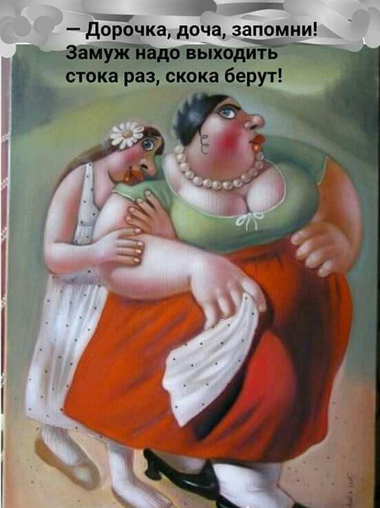Толстая женщина картинки с надписями, открыток поздравительные открытки