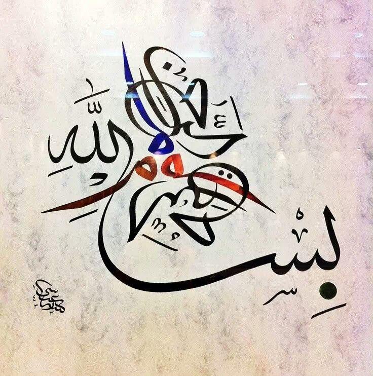 Bismillah Hir Rahman Nir Rahim Islamic Calligraphy
