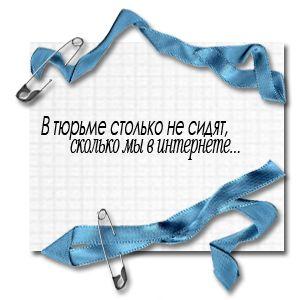 45326735_1245414657_nesidyat (300x300, 98Kb)