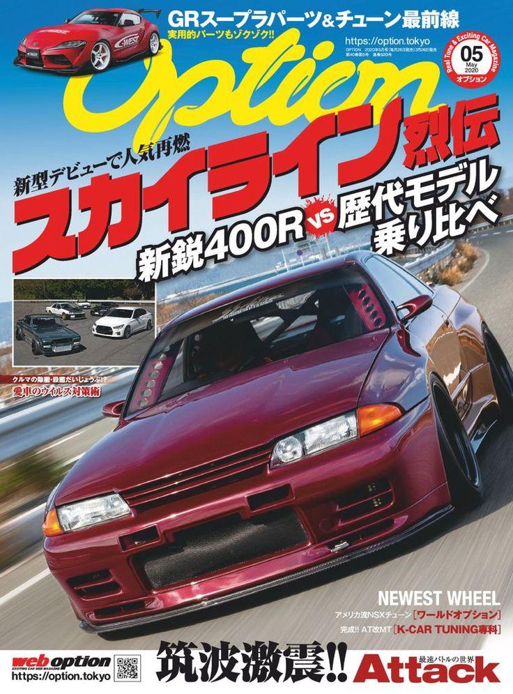 オプション Option Back Issue 520 2020 5 Digital 2021 スポーツカー 生活 自動車