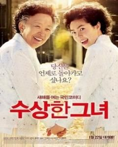 Miss Granny (Movie)