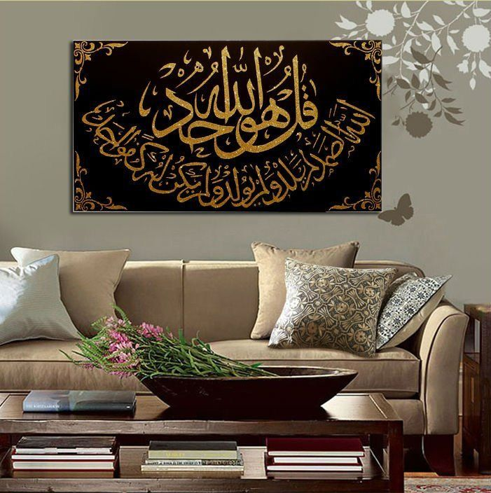 Pin By Khaled Bahnasawy On Islamic Home And Wall Art