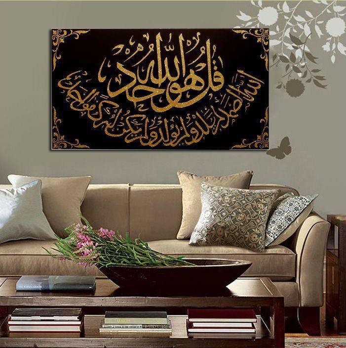 349 best Islamic wall art images on Pinterest Islamic decor