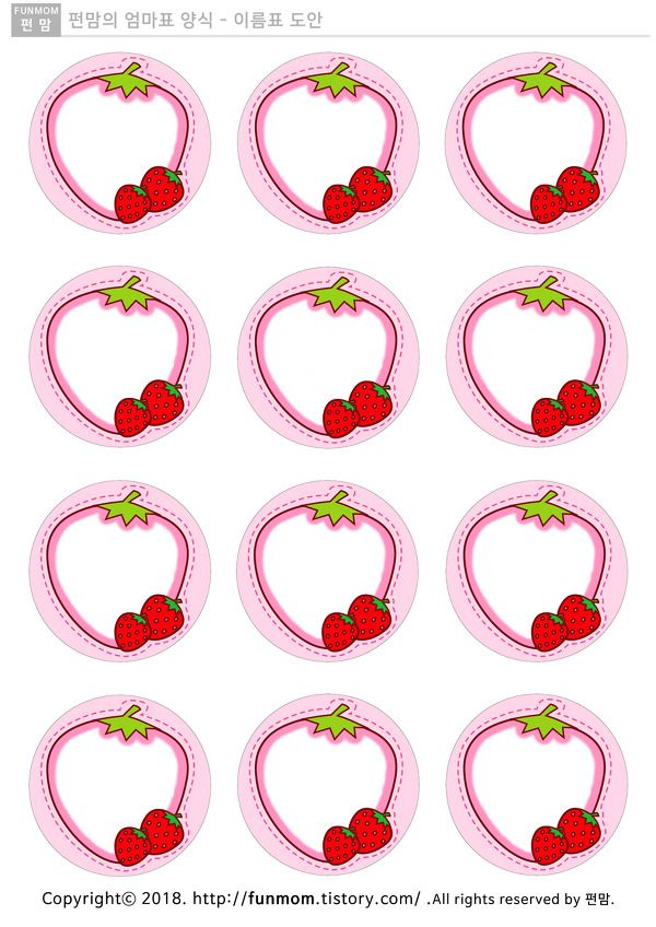 엄마표 그림양식 딸기이름표 예쁜 소지품 이름라벨로 제작할수 있는 이름표도안 양식 올려드립니다 아이들 소지품에 프린트하여 붙여보세요 아이들이 자기 물건을 더욱더 소중하게 느낄수 있습니다 귀여운 딸기 그..