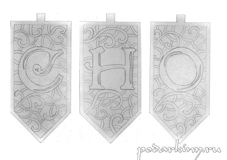 Трафареты для вырезания ажурных букв. Каждый флажок выполнен размером 8х16см. + 1см. – хвостик для подвеса. 11 флажков состоят из букв и последний, двенадцатый, с восклицательным знаком.