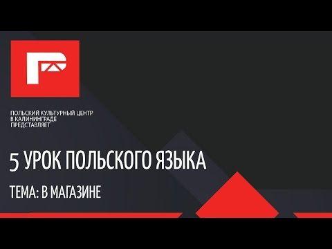 Урок польского языка 5  В магазине (ПОЛНЫЙ) - YouTube