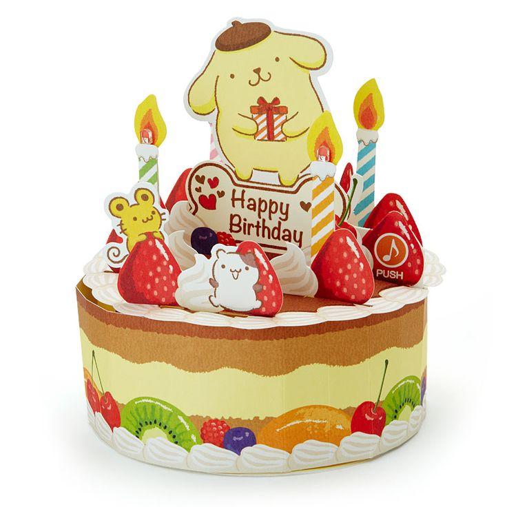 Pom Pom Purin birthday fruit cake card (╹◡╹)そのまま飾りたくなるキュートなホールケーキ形★数字パーツでデコレーション出来るのも楽しいね♪