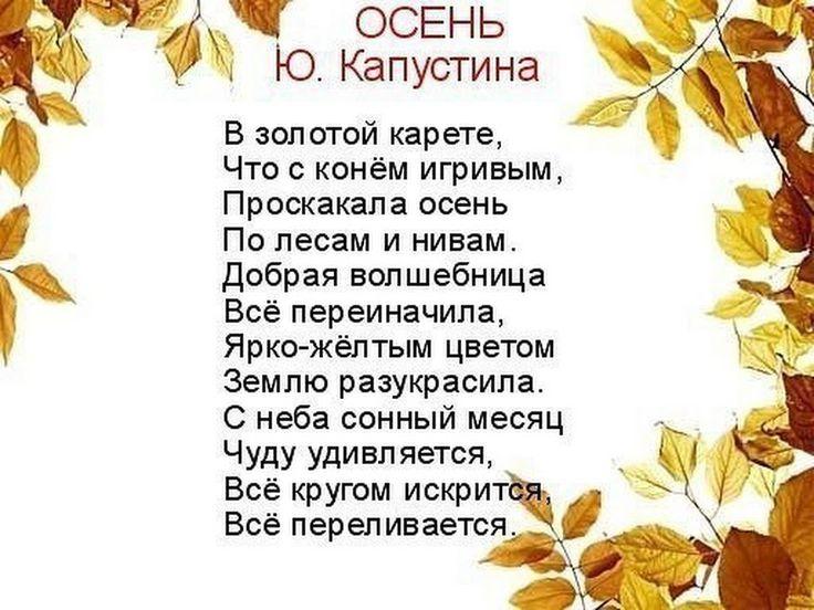 Осенний бал стихи 4 строчки кротов
