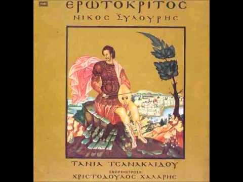 ΕΡΩΤΟΚΡΙΤΟΣ - Νίκος Ξυλούρης - Τάνια Τσανακλίδου (Χριστόδουλος Χάλαρης) (1976) - YouTube