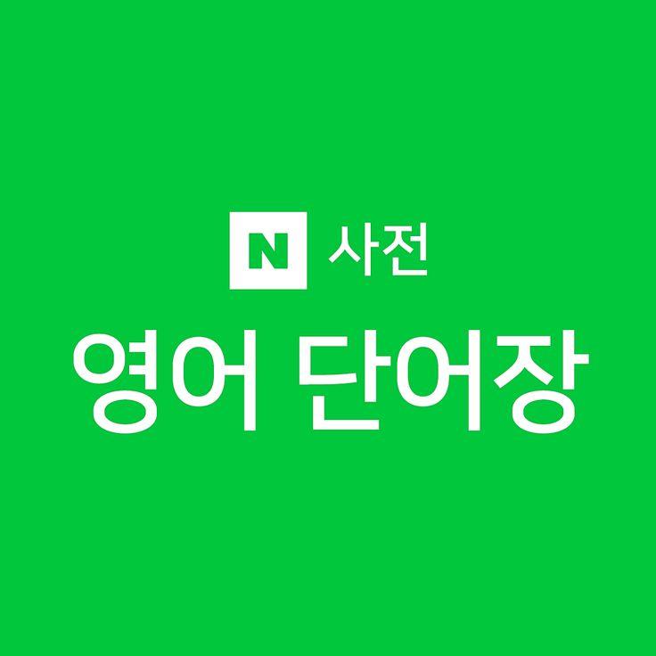 네이버 영단어장
