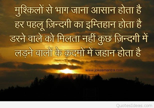 Beautiful Hindi Thoughts Sayings Quotes For Life11 Jpg 1024 768 Cute Quotes For Life Funny Quotes In Hindi Funny Quotes About Life