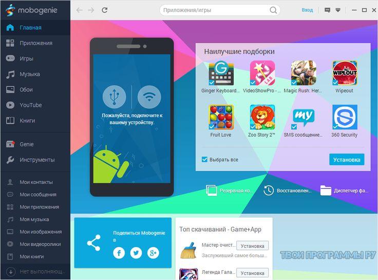 #Mobogenie – бесплатная платформа разнообразного контента для андроид-устройств. Позволяет управлять содержимым телефона посредством компьютера, корректировать данные и загружать новые. https://tvoiprogrammy.ru/mobogenie/