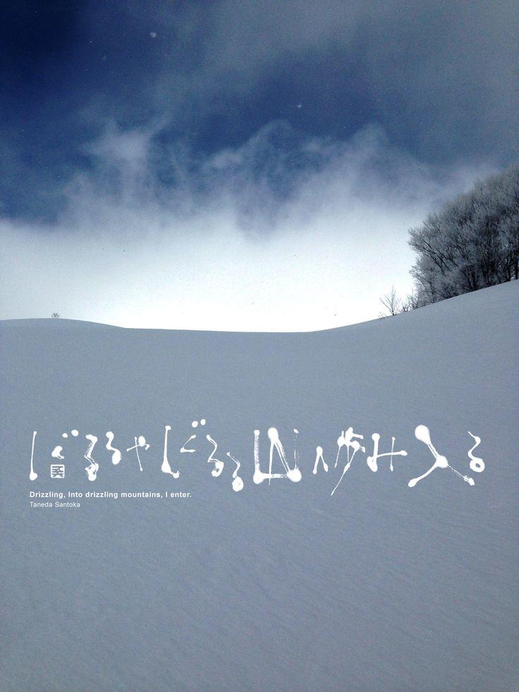 しぐるるやしぐるる山へ歩み入る 種田山頭火  Drizzling, Into drizzling mountains, I enter. Taneda Santoka