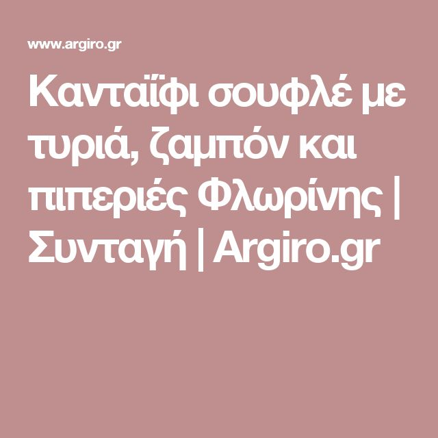 Κανταΐφι σουφλέ με τυριά, ζαμπόν και πιπεριές Φλωρίνης | Συνταγή | Argiro.gr