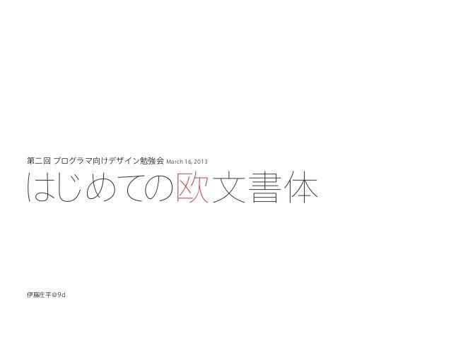 はじめての欧文書体 by Shohei Itoh via slideshare