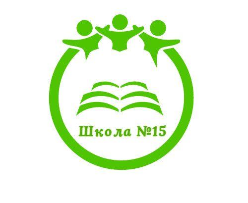 """Конкурс """"Логотип Школы"""", ГБОУ Школа № 15, Москва"""