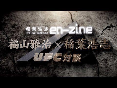 福山雅治 × 稲葉浩志 / UFC対談 - YouTube