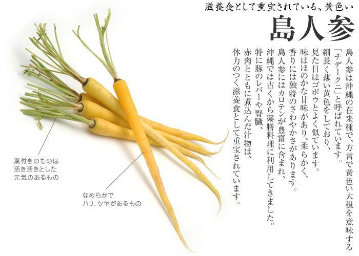 沖縄食材:島人参 - 沖縄料理レシピなら おきレシ