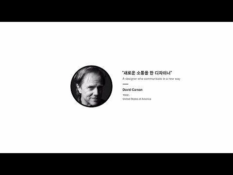 [DESIGN TIMELINE] 데이비드 카슨 (DAVID CARSON) 기존의 시각 커뮤니케이션의 관습을 벗어나 텍스트를 마치 이미지처럼 활용하여 새로운 소통의 장을 열었다.