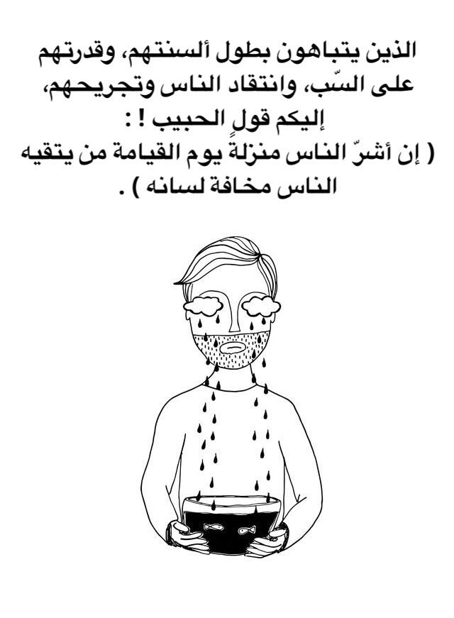 Pin By Lily On احاديث رسولنا صل الله عليه وسلم Arabic Quotes Love Quotes Arabic Words