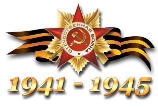 Великий День Победы 9 мая!