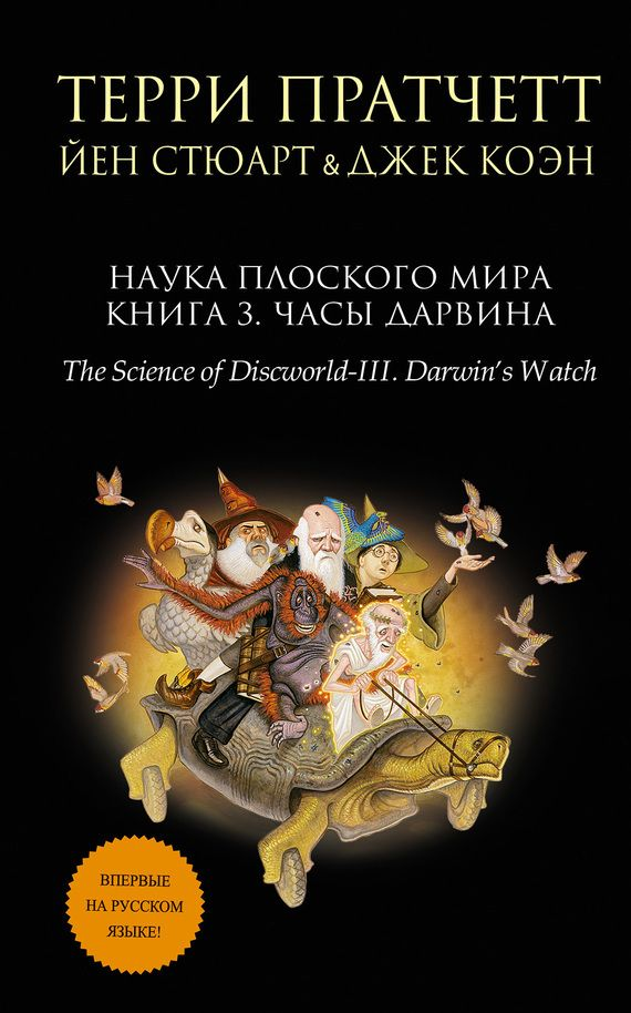 Наука Плоского мира. Книга 3. Часы Дарвина #детскиекниги, #любовныйроман, #юмор, #компьютеры, #приключения