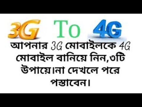 যভব 3G ফনক 4G করবন || আসল ক সমবভ ? How to use 4G Internet on your Mobile