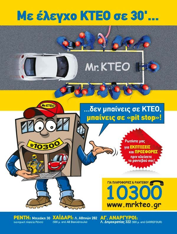 Mr. KTEO, Private MOT in Greece