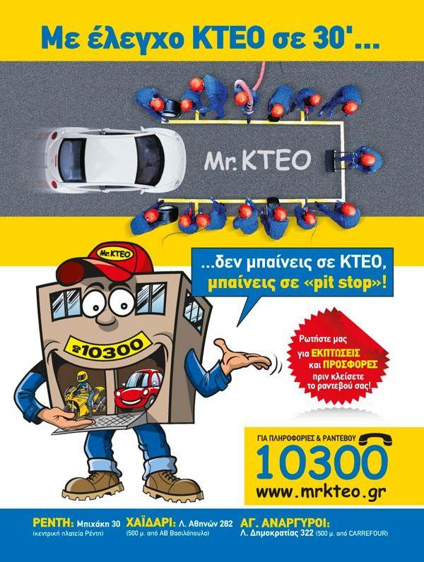 Mr. KTEO, Private MOT in Greece