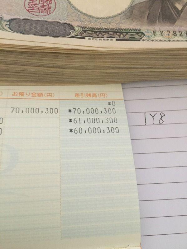 宝くじ換金してきたけど質問ある?(高額当選者がスレ立てした模様です) | 不思議.net