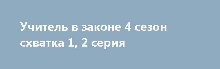 Учитель в законе 4 сезон схватка 1, 2 серия http://kinofak.net/publ/boeviki/uchitel_v_zakone_4_sezon_skhvatka_1_2_serija_hd_2/3-1-0-5320  в столице прошла череда угонов элитных автомобилей. За этими преступлениями стоит организованная преступная группировка под предводительством криминального авторитета Луговского. Банду крышует генерал-майор полиции Трубников. Луговскому сообщают, что Тарасов, один из его людей, работающий директором автосервиса в небольшом городке Галушкин, нечист на руку…