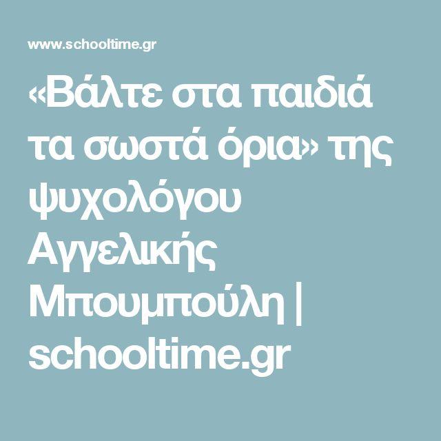 «Βάλτε στα παιδιά τα σωστά όρια» της ψυχολόγου Αγγελικής Μπουμπούλη | schooltime.gr