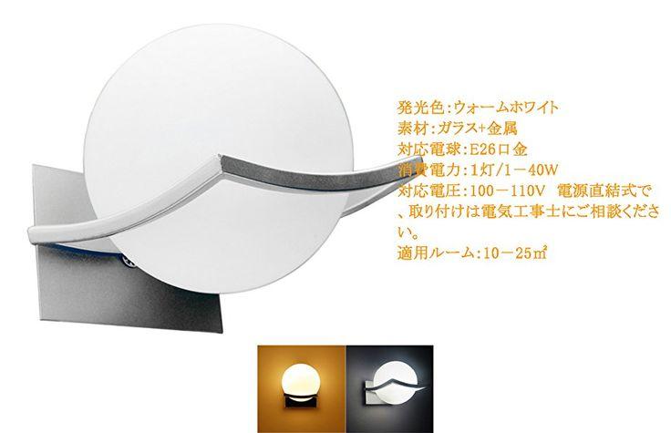 Egomall ウォールランプ ボール形壁掛けライト 室内インテリア照明 高輝度 廊下・寝室・浴室などの照明 ブラケットライト ベッドサイドランプ おしゃれ E27光源