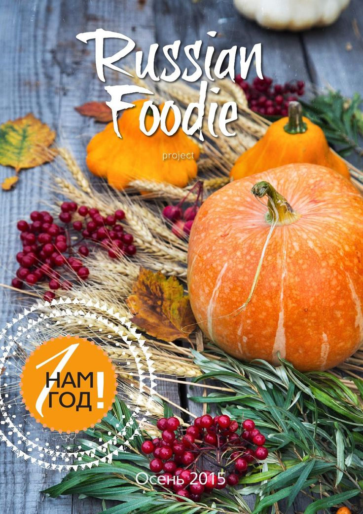 Russian Foodie Autumn 2015 The First Russian Culinary Online Magazine