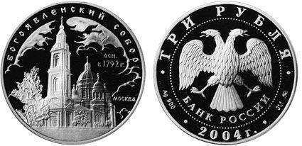 Россия 3 рубля, 2004 год. Богоявленский собор в Москве, XVIII в. Ag900, 31,1 гр