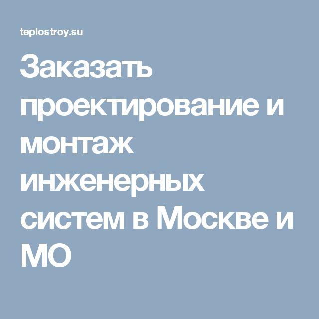 Заказать проектирование и монтаж инженерных систем в Москве и МО